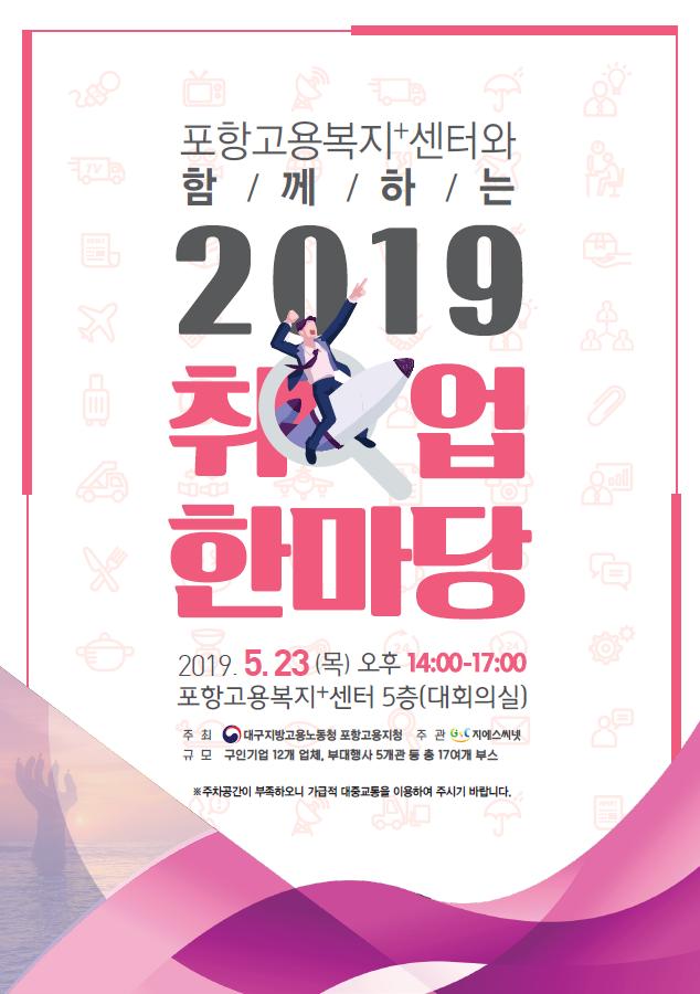 2019 포항취업한마당 포스터.PNG
